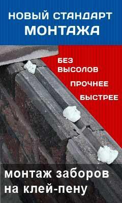 Наклеивание бетонных крышек забора на клей-пену полиуретановую