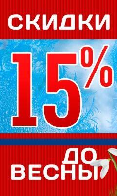 скидка на брик 10%