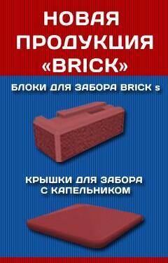 Скидка 20% на бетонные блоки Brick для забора